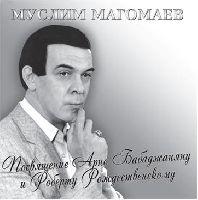 МУСЛИМ МАГОМАЕВ - Посвящение Арно Бабаджаняну и Роберту Рождественскому
