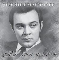 МУСЛИМ МАГОМАЕВ - Ты - моя мелодия