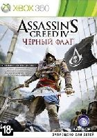 Assassin's Creed IV. Черный флаг. Special Edition (Xbox360)