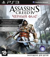 Assassin's Creed IV. Черный флаг (Essentials)(PS3)