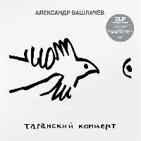 Александр Башлачев -Таганский Концерт