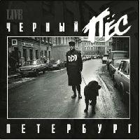 ДДТ - Черный Пес Петербург (White Vinyl)