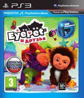 EyePet и Друзья (только для PS Move) (PS3)