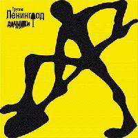 Ленинград - Дачники (LTD Deluxe Edition)