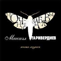 МИКАЭЛ ТАРИВЕРДИЕВ - Ночные забавы