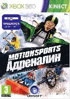 MotionSports Адреналин (для Kinect) (Xbox 360)