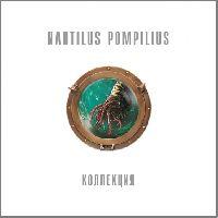 Наутилус Помпилиус - Коллекция ч.1