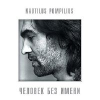 Наутилус Помпилиус - Человек без имени