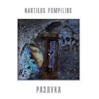 Наутилус Помпилиус - Разлука