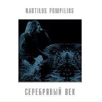 Наутилус Помпилиус - Серебряный век