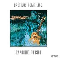 Наутилус Помпилиус - Лучшие Песни. Акустика