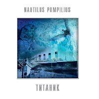 Наутилус Помпилиус - Титаник