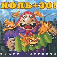 Ноль - Ноль +30