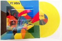 НОЛЬ - Сказки (Yellow Vinyl, Limited Edition, Numbered)