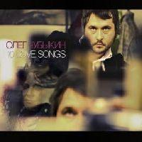 Олег Чубыкин - 10 Love Songs