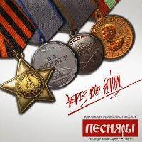 Песняры - Через Всю Войну